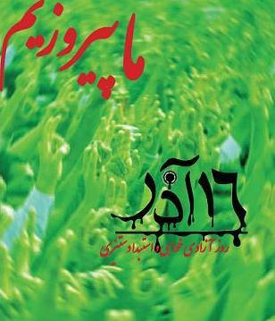 Azar-poster4