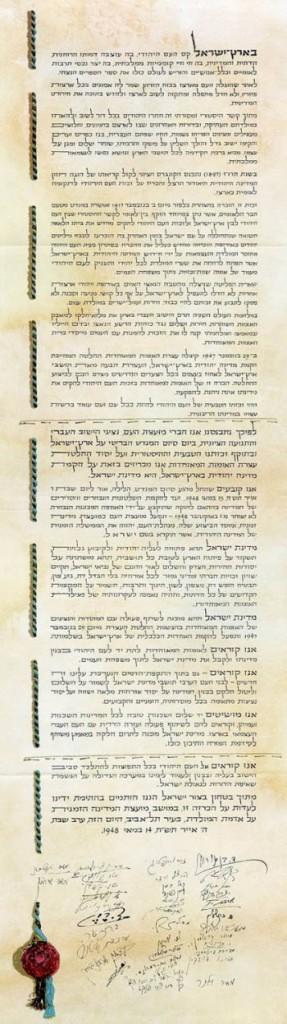 decla-est-st-israel1