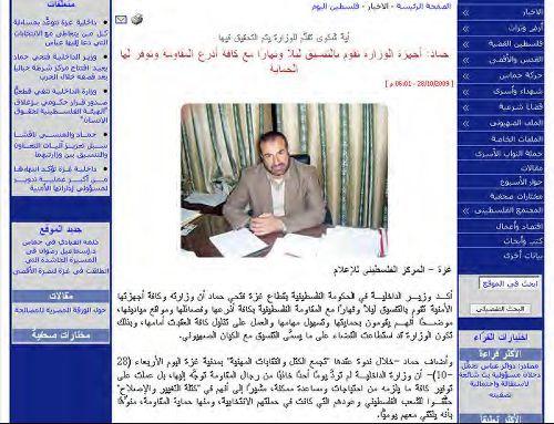 hamas-palestine-info-fathi-hamad