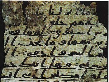 sanaa-quran-2863